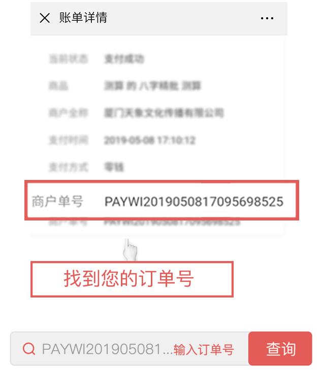 微信支付订单号